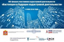 21 мая 2018 года в Москве пройдет VIII форум «Настоящее и будущее кадастровой деятельности»